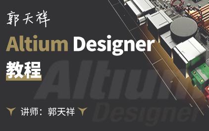 郭天祥Altium Designer教程