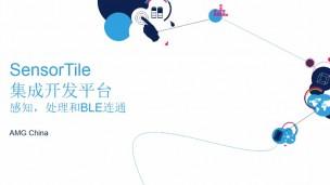 SensorTile基础培训视频品系列